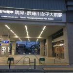 鳴尾・武庫川女子大前駅